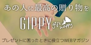 gippy