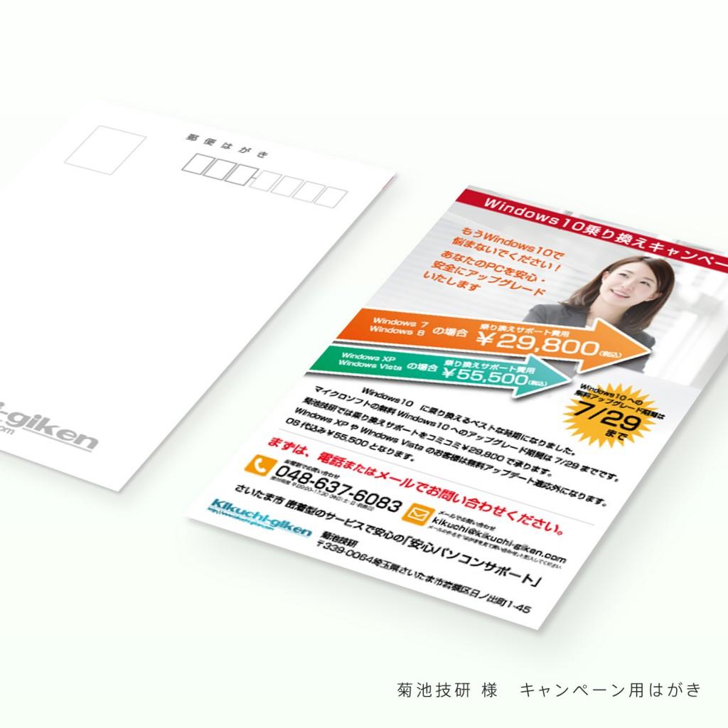 kikuchi_DM