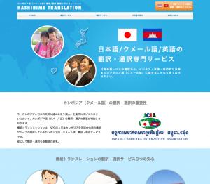 株式会社 橋姫 翻訳/通訳事業部