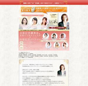 一般社団法人 日本女性ビジネスブランディング協会「女性起業フェスタ 」