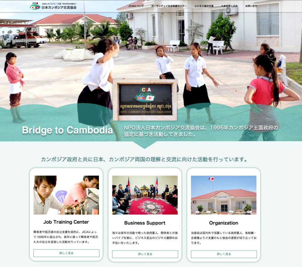 特定非営利活動法人 日本カンボジア交流協会 様