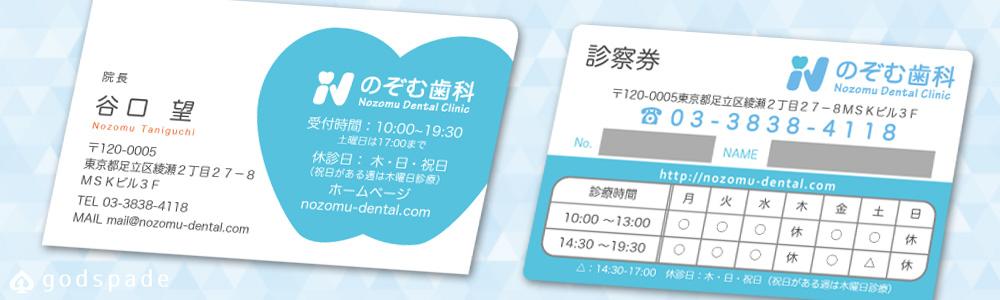 nozomu_shika_meishi